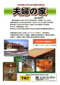 goods_chirashi_fuufu.jpg