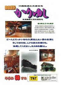 goods_chirashi_kariyushi.jpg
