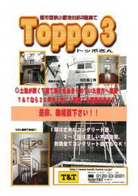 goods_chirashi_toppo.jpg