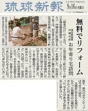 reform_volunteer_news04.jpg