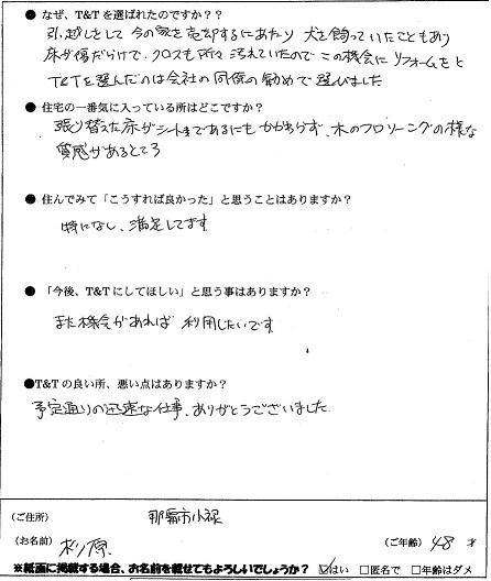 reform-sugihara.jpg