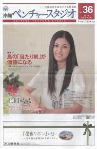 ベンチャースタジオ表紙2013夏.jpg