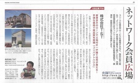 ポップ小2013ベンチャースタジオ沖縄記事小.jpg