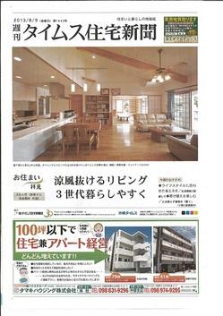 タイムス住宅新聞.jpg