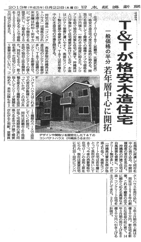 media .nikkeishinbun2013.08.22.jpg