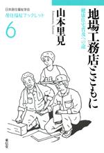 jiba_book01.jpg